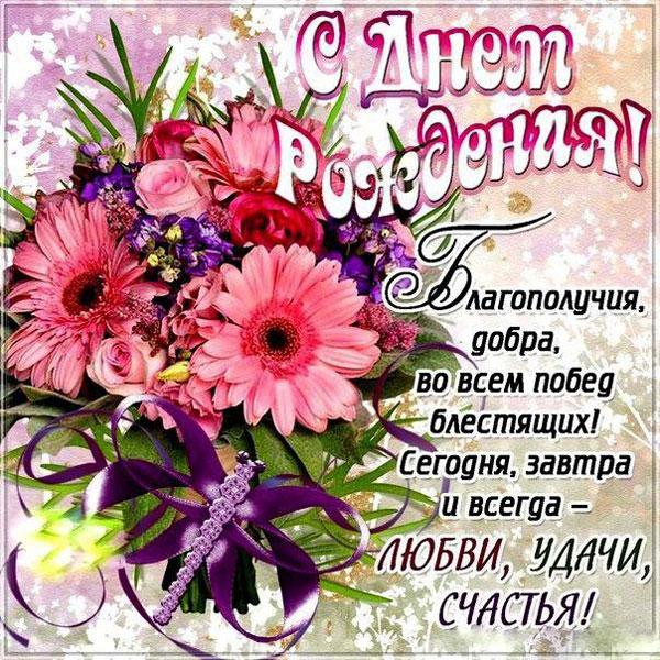 krasivye-pozdravleniya-s-dnem-rozhdeniya-zhenshhine-v-stixax-5