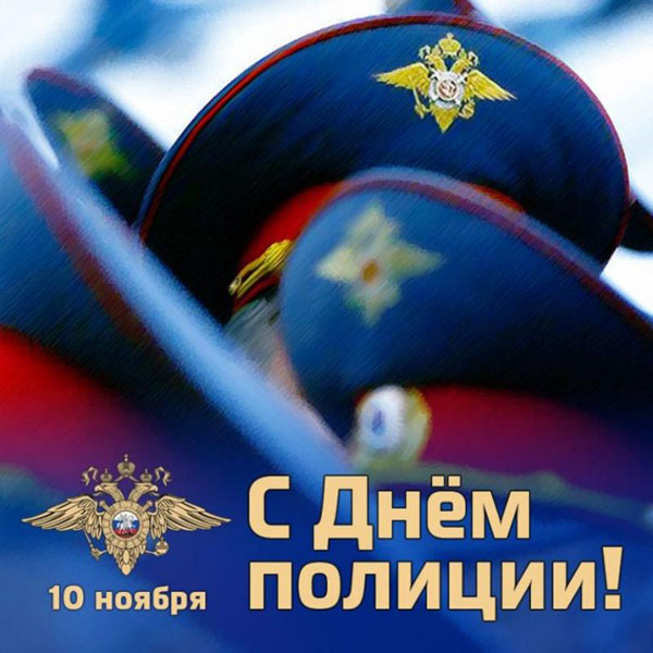 pozdravitelnye-stixi-na-den-policii