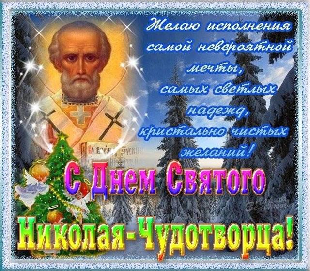 pozdravleniya-s-dnem-svyatogo-nikolaya-chudotvorca-19-dekabrya-v-stixax-1