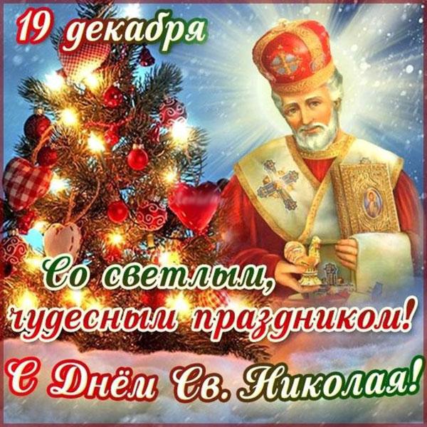 pozdravleniya-s-dnem-svyatogo-nikolaya-chudotvorca-19-dekabrya-v-stixax-2