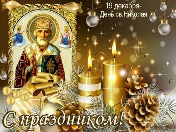 pozdravleniya-s-dnem-svyatogo-nikolaya-chudotvorca-19-dekabrya-v-stixax-3