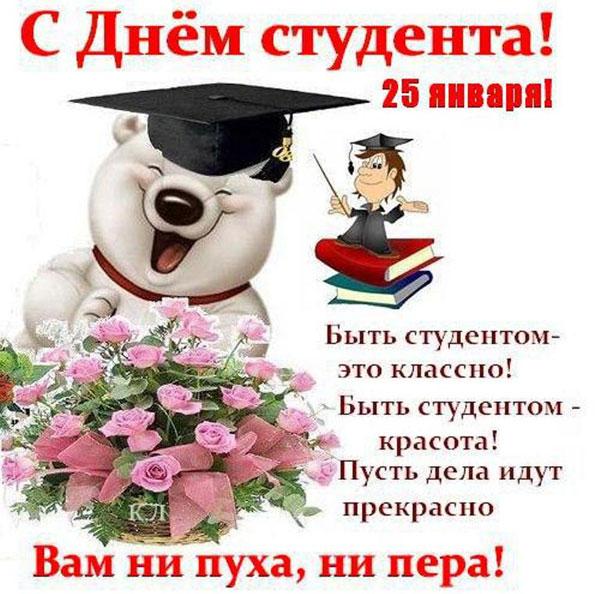 korotkie-pozhelaniya-v-sms-s-tatyaninym-dnem-dlya-studentov