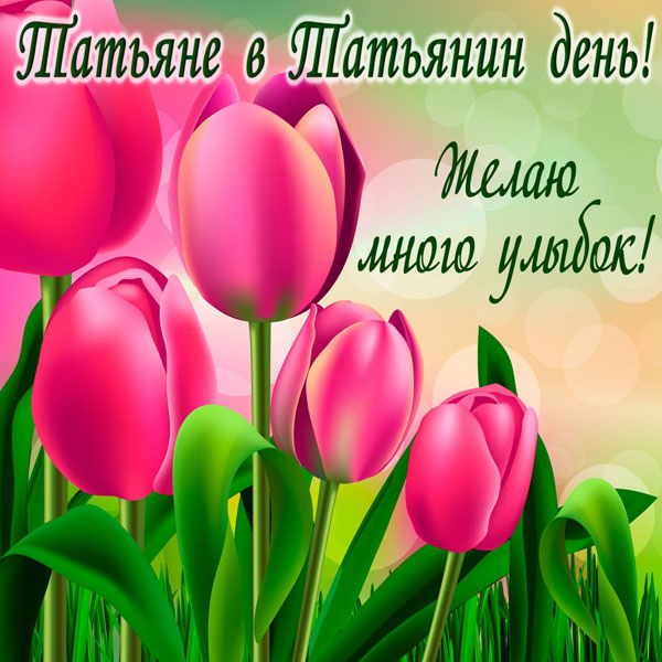 korotkie-sms-chetverostishya-na-tatyanin-den-25-yanvarya-2