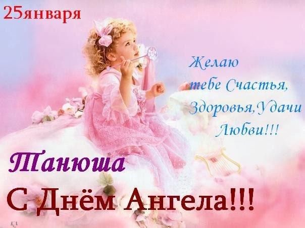 korotkie-sms-chetverostishya-na-tatyanin-den-25-yanvarya-3