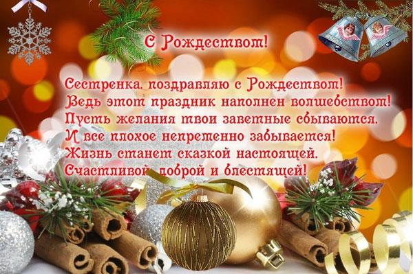 pozdravleniya-na-rozhdestvo-sestre-v-stixax-1
