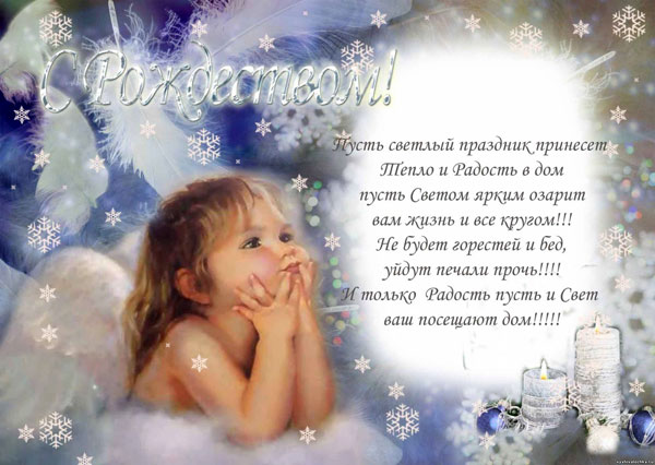 pozdravleniya-na-rozhdestvo-sestre-v-stixax-2
