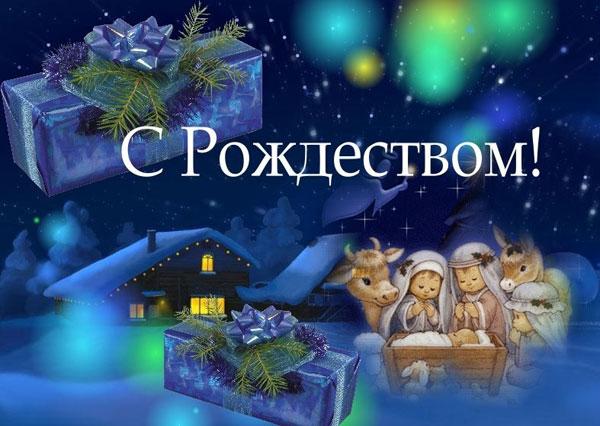 pozdravleniya-na-rozhdestvo-sestre-v-stixax-3