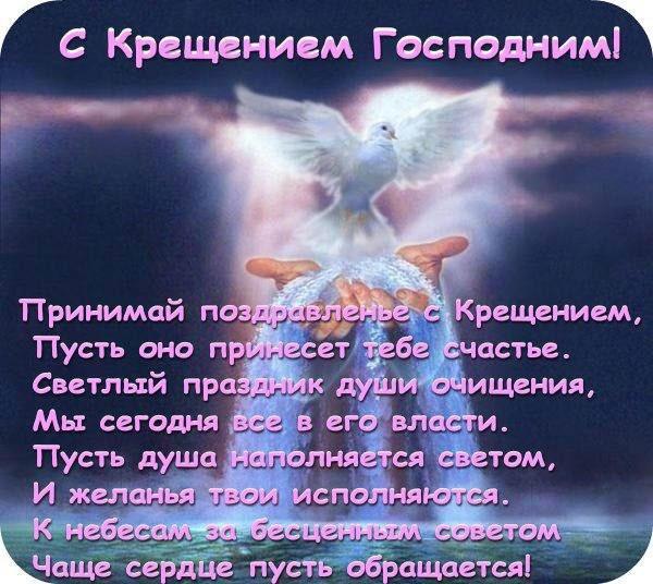 pozdravleniya-s-kreshheniem-podruge-stixi-sms-prikolnye-1
