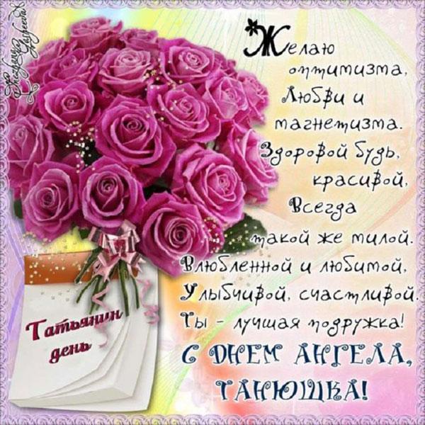 pozdravleniya-s-tatyaninym-dnem-podruge-stixi-i-sms-2