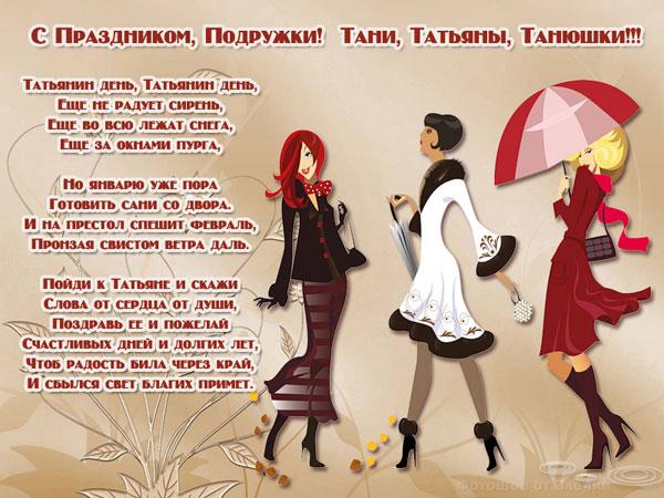 pozdravleniya-s-tatyaninym-dnem-podruge-stixi-i-sms