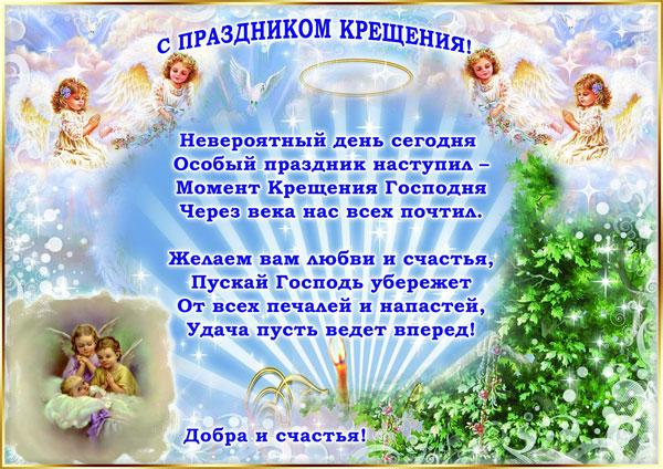 veselye-i-prikolnye-pozdravleniya-s-kreshheniem-gospodnim-2