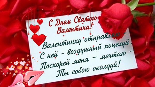 pozdravleniya-na-svyatogo-valentina-lyubimomu-svoimi-slovami