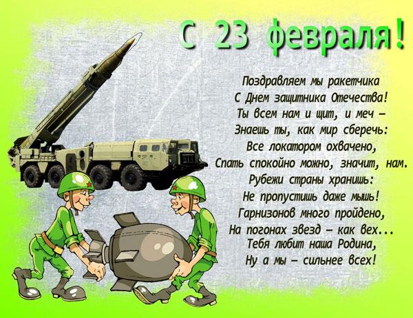 pozdravleniya-s-23-fevralya-raketchiku-raketnye-vojska