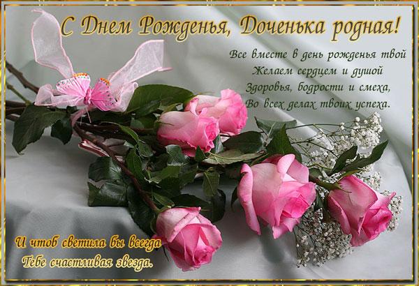 pozdravitelnye-stixi-s-dnem-rozhdeniya-docheri-ot-roditelej-1
