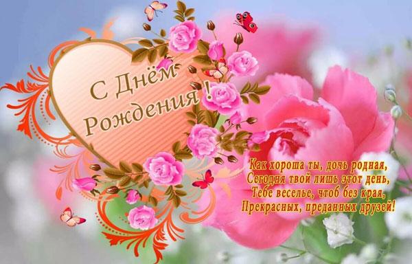 pozdravitelnye-stixi-s-dnem-rozhdeniya-docheri-ot-roditelej-2