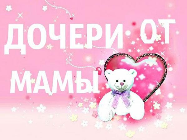 pozdravleniya-s-dnem-rozhdeniya-docheri-ot-mamy-v-stixax