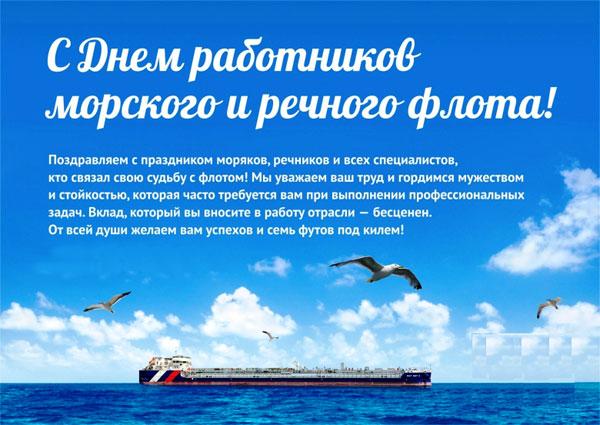 pozdravleniya-s-dnem-morskogo-i-rechnogo-flotov-v-proze