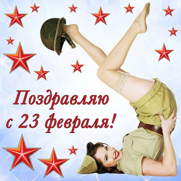 pozdravleniya-s-23-fevralya-v-proze-svoimi-slovami
