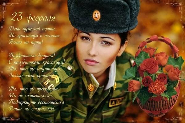 pozdravleniya-s-23-fevralya-zhenshhinam-v-pogonax