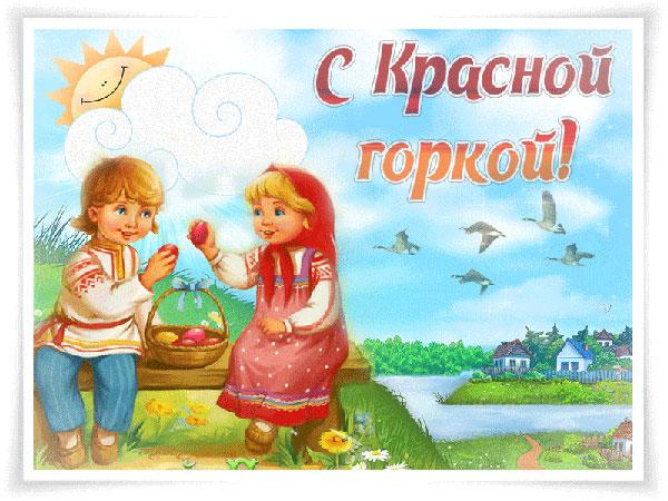 krasnaya-gorka-chto-za-prazdnik-tradicii-primety-obychai-3