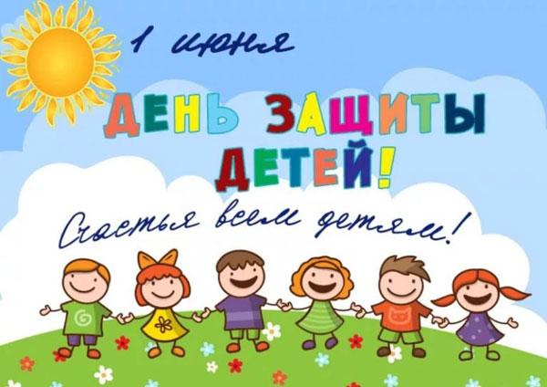 pozdravleniya-s-dnem-zashhity-detej-v-stixax-3