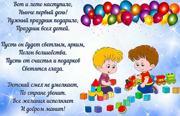 pozdravleniya-s-dnem-zashhity-detej-v-stixax-4