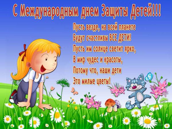 sms-ko-dnyu-zashhity-detej-korotkie-stixi-chetverostishya-2