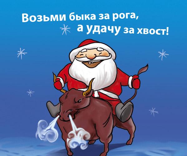 bychya-proza-pozdravleniya-na-novyj-god-2021-svoimi-slovami
