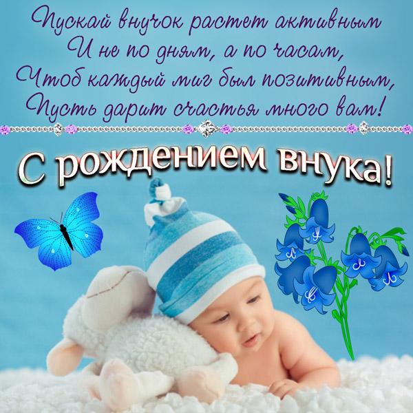 pozdravleniya-v-stixax-s-rozhdeniem-vnuka-i-otkrytki-1