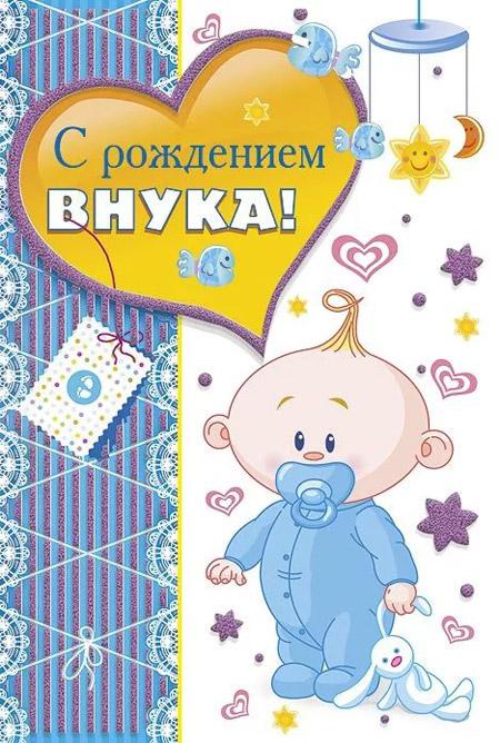 pozdravleniya-v-stixax-s-rozhdeniem-vnuka-i-otkrytki-10
