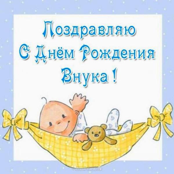 pozdravleniya-v-stixax-s-rozhdeniem-vnuka-i-otkrytki-11