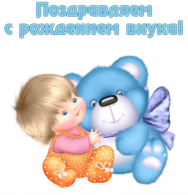 pozdravleniya-v-stixax-s-rozhdeniem-vnuka-i-otkrytki-12