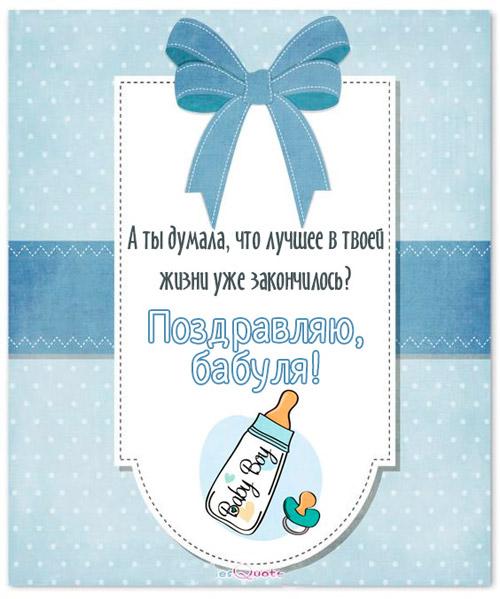 pozdravleniya-v-stixax-s-rozhdeniem-vnuka-i-otkrytki-14