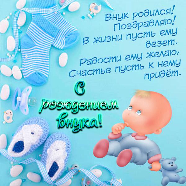pozdravleniya-v-stixax-s-rozhdeniem-vnuka-i-otkrytki-2