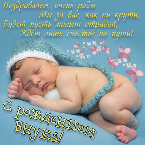 pozdravleniya-v-stixax-s-rozhdeniem-vnuka-i-otkrytki-4