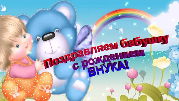 pozdravleniya-v-stixax-s-rozhdeniem-vnuka-i-otkrytki-6