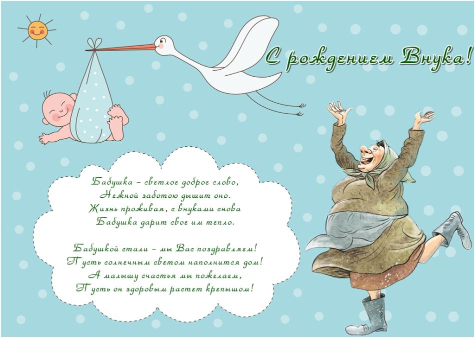 pozdravleniya-v-stixax-s-rozhdeniem-vnuka-i-otkrytki-7