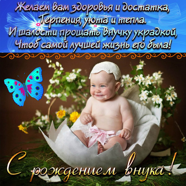 pozdravleniya-v-stixax-s-rozhdeniem-vnuka-i-otkrytki-8