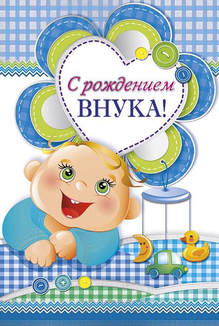 pozdravleniya-v-stixax-s-rozhdeniem-vnuka-i-otkrytki-9