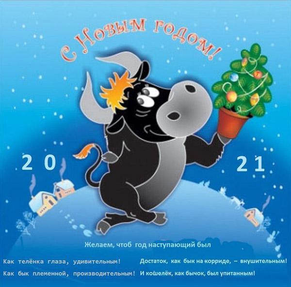 prikolnye-tematicheskie-pozdravleniya-s-godom-byka-2021-2