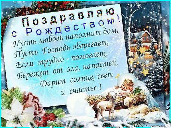 korotkie-pozdravleniya-s-rozhdestvom-dlya-sms-i-statusov-1
