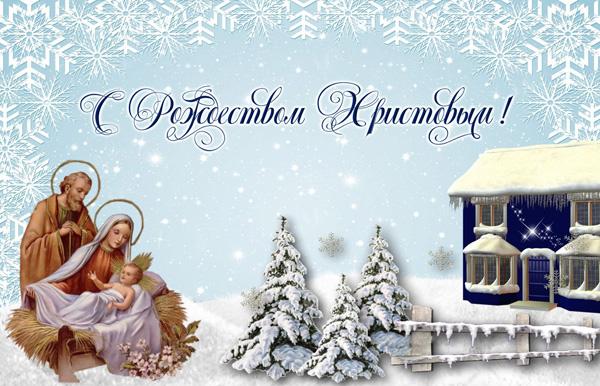 korotkie-pozdravleniya-s-rozhdestvom-dlya-sms-i-statusov-2