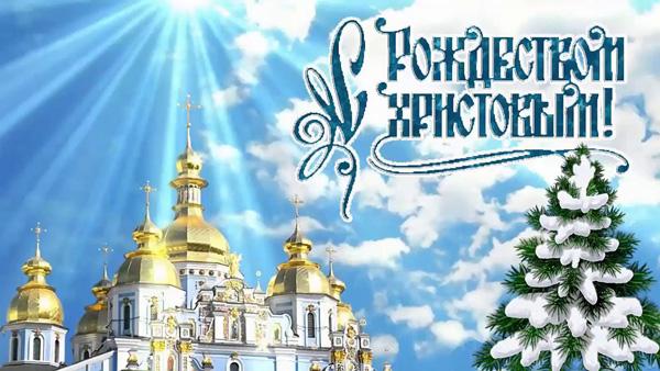 korotkie-pozdravleniya-s-rozhdestvom-dlya-sms-i-statusov-3