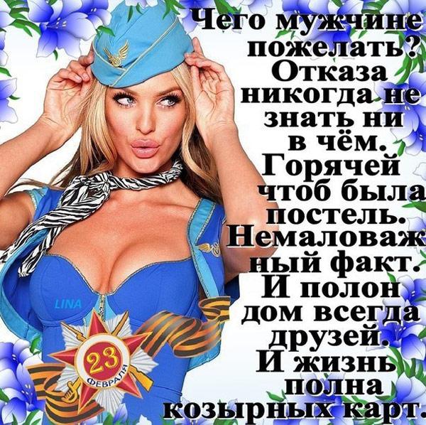 pozdravleniya-na-23-fevralya-drugu-2
