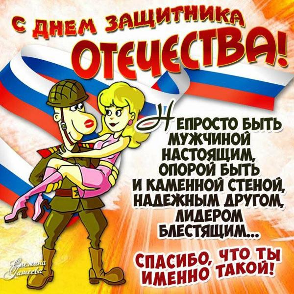 smeshnye-i-veselye-pozdravleniya-s-23-fevralya