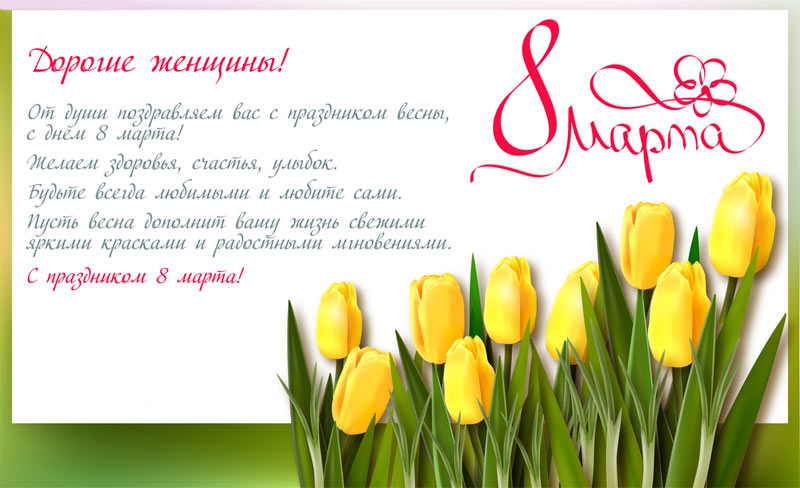 delovye-pozdravleniya-s-8-marta-partneram-zhenshhinam-2