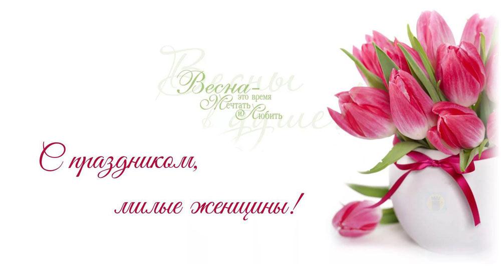 delovye-pozdravleniya-s-8-marta-partneram-zhenshhinam-3