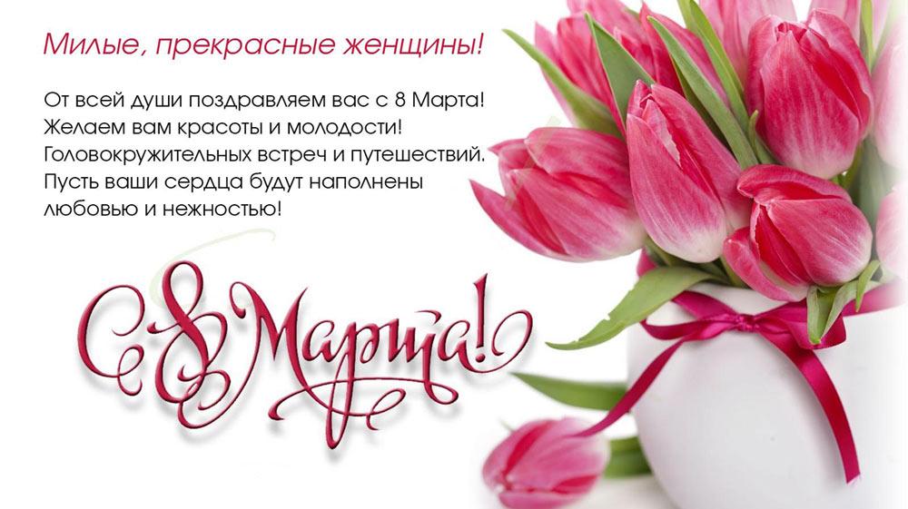 delovye-pozdravleniya-s-8-marta-partneram-zhenshhinam-4