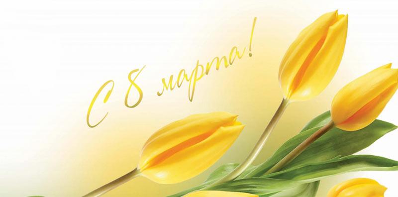delovye-pozdravleniya-s-8-marta-partneram-zhenshhinam-5