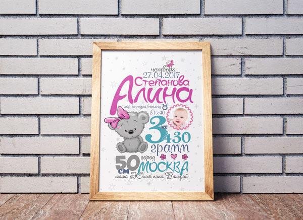 xudozhestvennaya-metrika-poster-novoroz